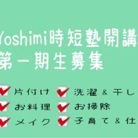 yoshimi時短塾